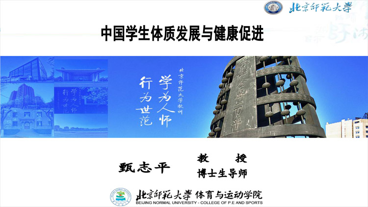 中国学生体质发展与健康促进