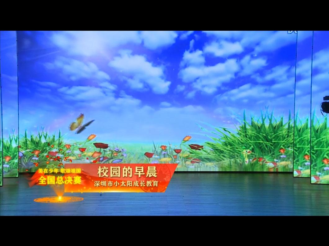 校园的早晨-深圳市小太阳成长教育