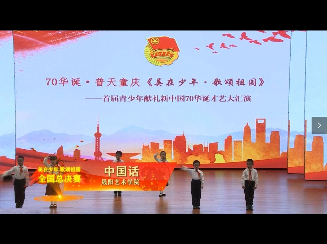 中国话-晟阳艺术学院